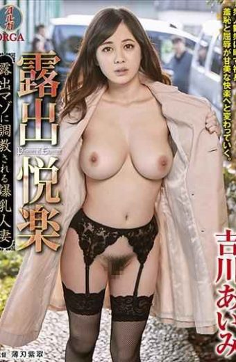 TAMZ-010 Exposure Pleasure Exposed Maso Breasted Married Wife Yoshikawa Aiimi