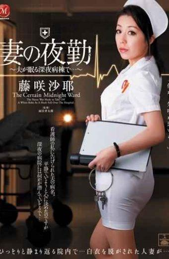 JUC-511 Late At Night – Night Shift In The Ward Of His Wife Sleeping Husband Fujisaki Saya