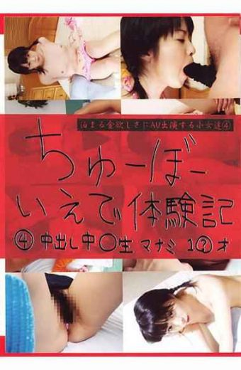 CTD-004 While Four Out Of A Raw Manami Experiences Chubo Runawaydie