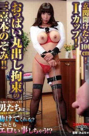 GDTM-118 Sanki This Hope Of 100cmi Cup Half-assed Restraint Opened The Front Door! !the Man Who Came In Without Knowing Anything Can You Helpor Chow Erotic This Year!