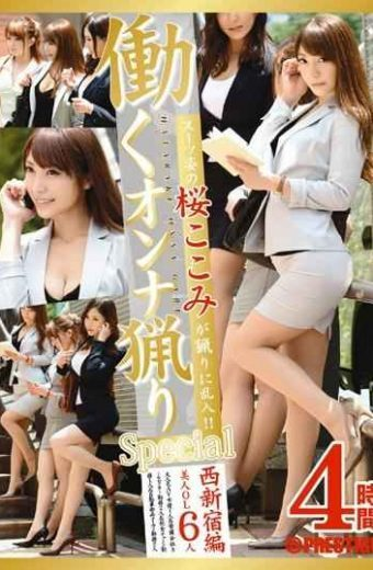 YRH-014 Sakura Only Here Suits In Other Woman Hunting To Work Intrude On Ri Hunting! !  Sp