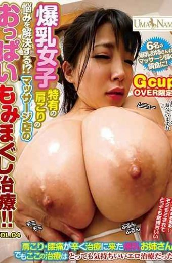 UMSO-185 Solving The Problem Of Stiff Shoulder Peculiar To Girls! Whatmassage Shop Breasts Mimonoguriku Treatment! !vol.04