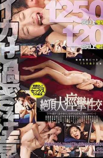 TOMN-127 1250 Or More Convulsions 120 Times Or More Of The Peak Cum Maximum Seizure Sexual Intercourse