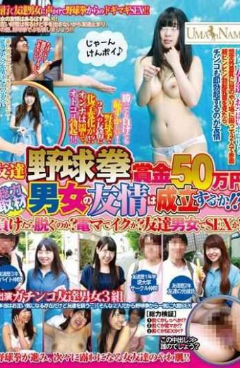 UMSO-019 Or Friend Baseball Fist Prize  500000 All-out Coverage Of Male And Female Friendship Is Approved! Is It Take Off If You Loseor Go With Maif Sex With Friends Men And Women