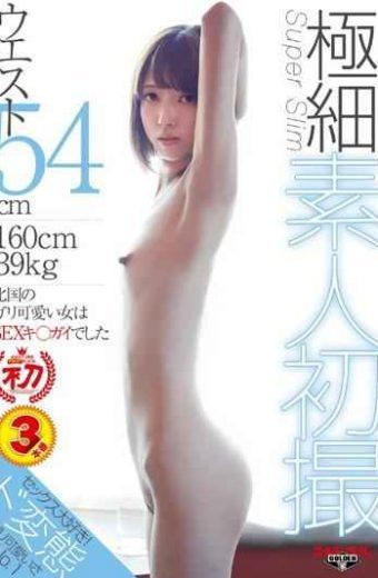GDTM-135 Ultra-fine Northern Gully Cute Girl Waist 54cm Amateur's First Shooting  160cm39kg Was Sex Key  Guy –