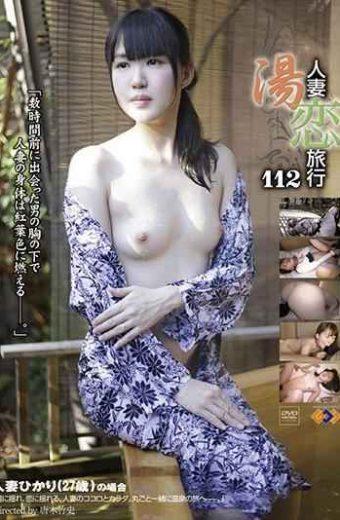 GS-1859 Housewife Yuiko Trip 112