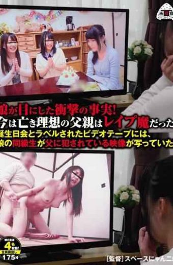 OYC-098 The Fact Of The Daughter Saw Shock!father Of The Late Ideal Right Now Was A Rapist!to The Birthday Party And Labeled Video Tapes Video Daughter Of Classmate Has Been Committed To The Father Had Been Photographed!