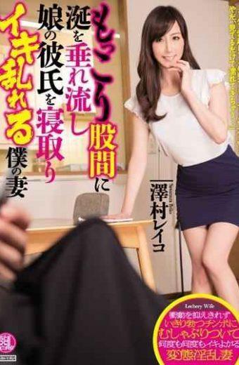 TYOD-333 The Drool On Erection Groin Disturbed Alive Netori The Boyfriend Of Runaway Daughter My Wife Sawamura Reiko