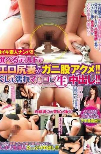 SRY-007 Geki Iki Amateur Nampa! !erotic Ass Wife To Choose Dildo Is Crab Crotch Acme! !cum In Gushonure Co  Ma! !