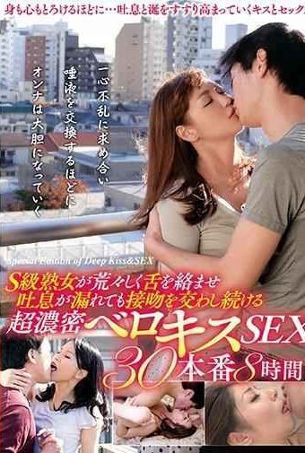 VERO-071 Super Grade Belokist Sex 30 8 Hours Of Real Production That Keeps Kissing Even If S Class Milf Is Entwined Roughly And Tongue Is Entangled But Breath Has Leaked Out
