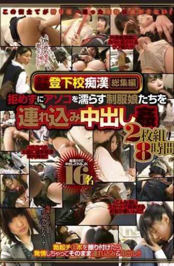 AT-142 8 Hours 2-pack Cans Pies Tsurekomi Uniforms Daughters To Wet Dick Not Kobame School Girls From School Molester Omnibus