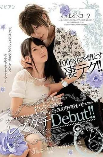 BBAN-169 100 Female Falling Despair! ! Ikemen Too Much Vaisexual Girls Ejaculate Kotani Minori Rezuchi Debut! ! Yuusa Saejima Minori Kotani