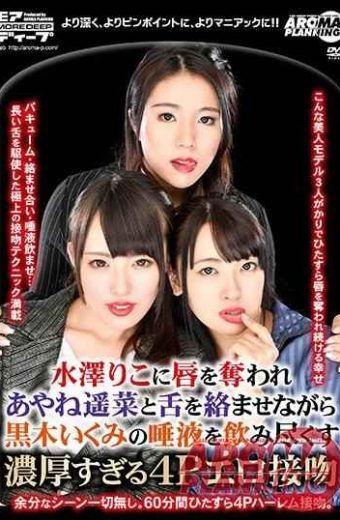 MDAR-011 Riko Mizusawa Robbed His Lips And Entwined A Tongue With Ayane Kaoru While Drinking Too Much Saliva From Kuroki Sitting Dense 4p Erotic Kiss