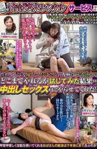 """MEKO-75 Rumored """"aunt Rental"""" Service 27 The Result Of Trying On How Much I Can Do With The Personality Of Yoshiko Yoshiko's Gentle Aunt  As A Result I Let You Have A Cum Out Sex! !"""