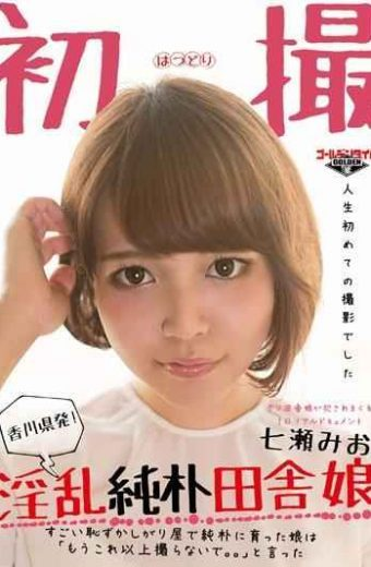 "GDTM-104 Nanase Mio Kagawa Prefecture Departure!nasty Naive Country Girl Amazing Shy Daughter Naive To Grew Up In The"" Do Not Take Anymore .. ""i Said"