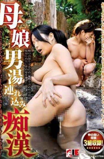 IENE-536 Mother Daughter Man Hot Water Tsurekomi Molester