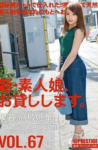 CHN-139 A New  Amateur Girl I Will Lend You. Vol.67 Takashiro Himeka