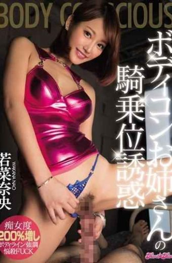 BLK-345 Body Con Sister's Woman On Cowgirl Waka Wakana Nao