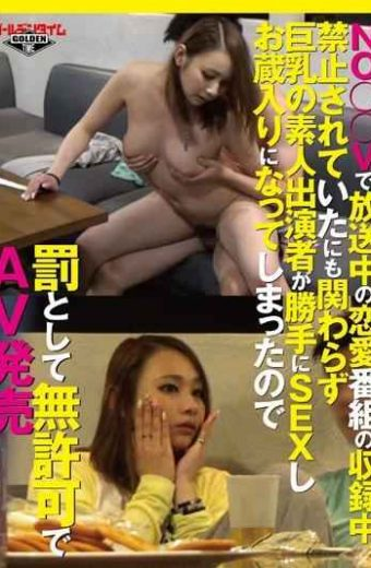 GDTM-098 No In Love Show Episodes Being Broadcast In  V Despite Had Been Prohibited Av Released Without Authorization As A Punishment Because The Busty Amateur Performers Has Become To Arbitrarily Sex Shiozo Entering!