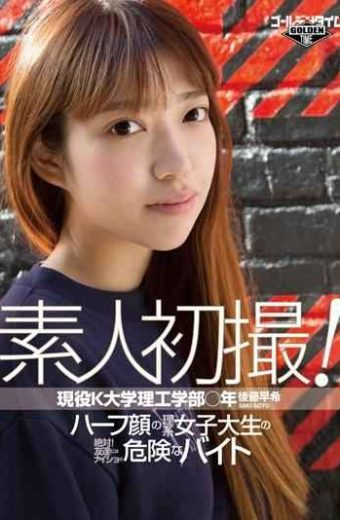 GDTM-122 First Amateur Shooting!active Duty K University Faculty Of Science And Technology  Years Saki Goto-half Face Absolute Science College Student!dangerous Byte Of The Secret To Friends
