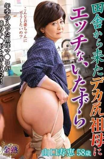 VNDS-5162 Sexy Ass Grandmother Came From The Country Horny Prank Yumaguchi Susie 58 Years Old