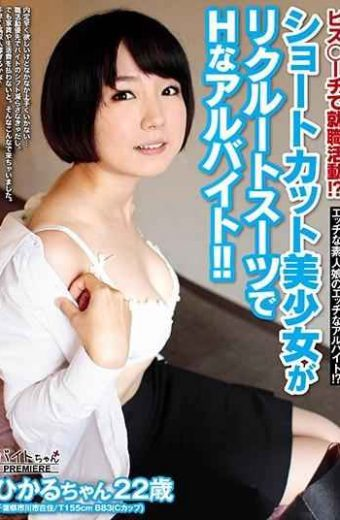 BCPV-102 Job Hunting With Bizzoo! Whatshort Cut Beautiful Girls Are Recruit Suit And H Part-time Job! !