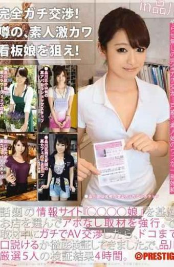 YRH-013 Full Tend Negotiation!aim Of The City The Amateur Deep River Poster Girl!vol.04