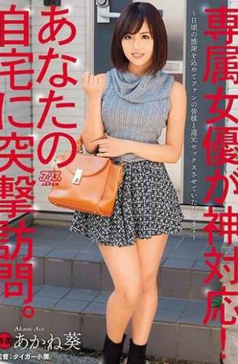 DVAJ-220 Exclusive Actress God Correspondence!assault Visit To Your Home. Akane Aoi