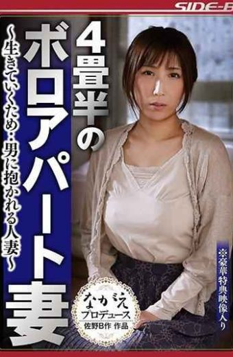 NSPS-651 4 Tatami Mats Boro Apartment Wife  To Live  A Married Woman Holding Man