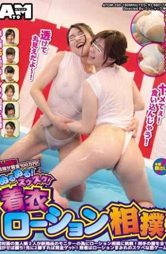 ATOM-250 Amateur Limited!aim Prize Of 1 Million Yen!slimy!invisibility!clothing Lotion Sumo