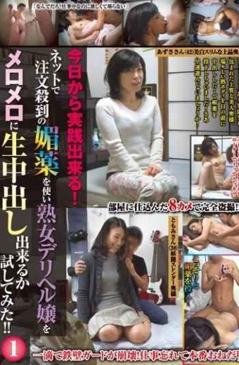 DOJU-064 You Can Practice From Today!the Milf Deriheru Miss Use The Aphrodisiac Of The Influx Of Orders In The Net Tried Or Can Put Raw Medium Drunk! !two