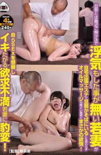 OYC-033 Husband And Rainy Day Lust To Racy Young Wife You Have Not Even Flirt With Long Silence Is The Oil Massage Despite There Beside The Husband At Home Business Trip Este Treatment Is! The Sudden Change In Frustration Wife Themselves Sex Want Was Begging And Alive!