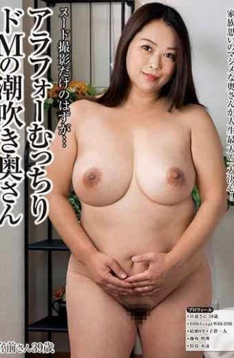 SUDA-037 Should Only Be A Nude Shoot  Alfaur's Mucky Eyed Squirting Wife Miyamae 39 Years Old