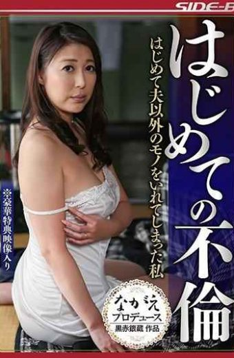 NSPS-653 My First Adultery For The First Time I Got Things Other Than My Husband