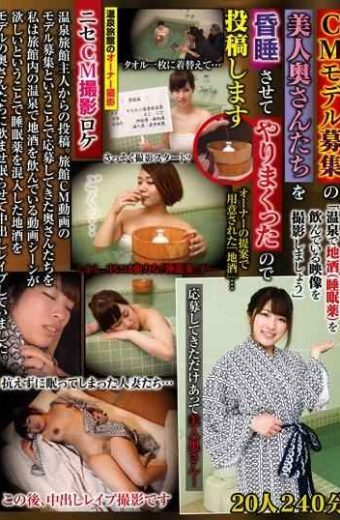 "TURA-342 Owners Shooting Hot Spring Ryokan Shooting Fake Cm Shooting Location Cm Shooting Posture Women Beautiful Wants Recruitment Went On Coma And Posted So I Will Post ""let's Take Pictures Of Hot Spring Drinking Sleeping Pills"""