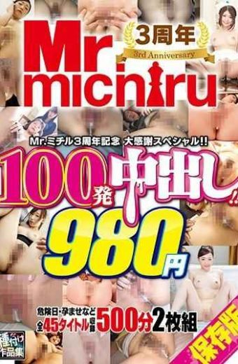 MIST-160 Mr.michiru 3rd Anniversary Big Thanks Special! It Is! 100 Cum Inside Out! It Is!980 Yen