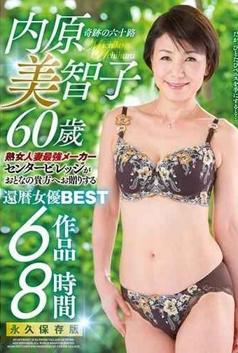 ABBA-375 Miraculous Rokugo Uchihara Michiko 60 Years Bokai Actress Best 6 Movies 8 Hours