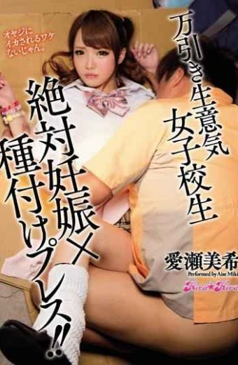 BLK-337 Shoplifting Shy Cheeky Girls Student Absolute Pregnancy  Typing Press! ! Akase Miki