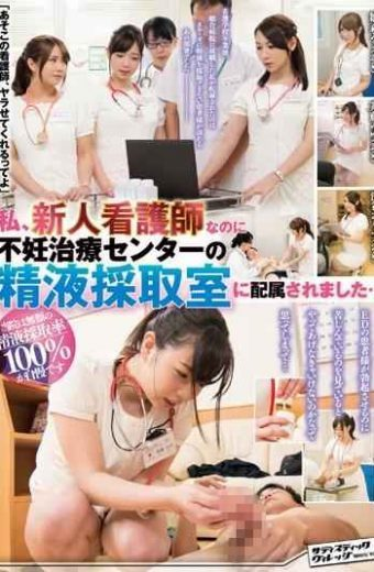 SVDVD-576 I Was For A Rookie Nurse Assigned To The Semen Collection Room Of Infertility Treatment Center