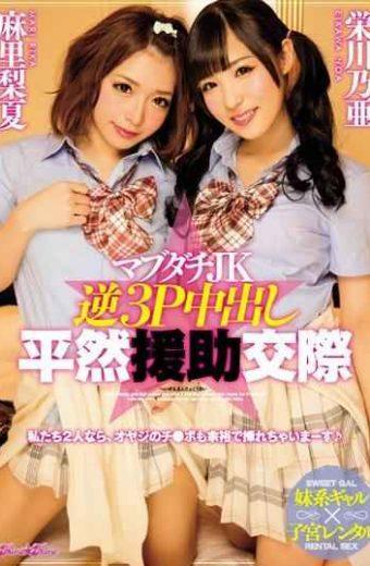 BLK-314 Mabutachi Jk Reverse 3p Cum Shot Carefully Assistance  Dating
