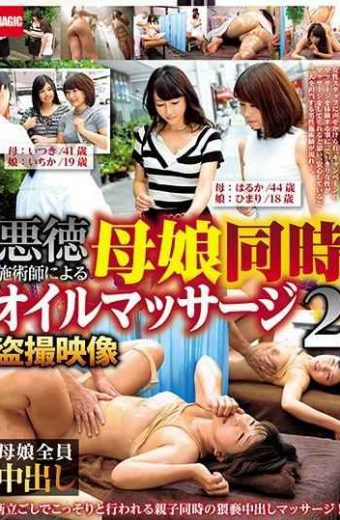 RIX-045 Mother And Daughter Simultaneous Oil Massage Snapshot Picture 2 By A Vicious Practitioner 2