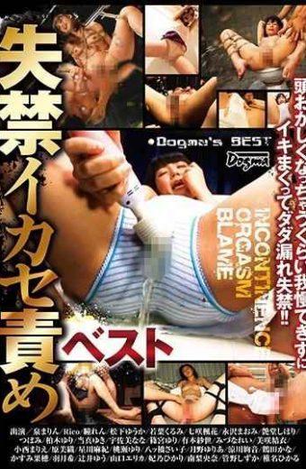 DDT-588 Incontinence Ikase Blame Vest