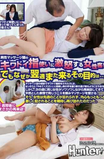 HUNTA-083 Female Customers To Rage In Racy Fingering Male Masseur!but The Purpose Of Why Next Week Also Come