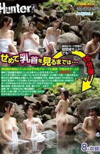 HUNT-897 The Encounter With The College Student Group Once In  Mixed Bathing Outdoor Bath Until You See The Nipple At The Very Least!at Man One Person I! !once In Mixed Bathing Outdoor Bath For The First Time Youthful College Student Guru – Up All Big!it Was Thought That Super Lucky To Come In Is But Do Not See Anything Super Guard Is Hard!