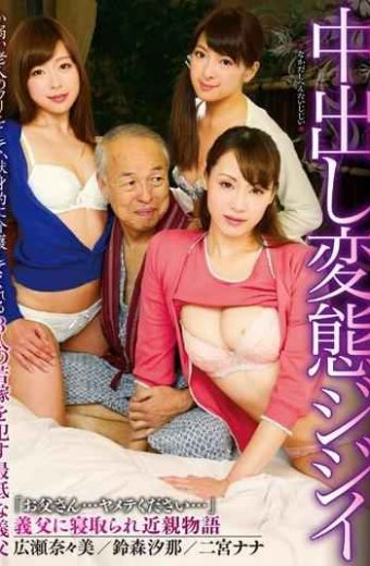 KAGH-005 By The Cum Hentai Old Man Weak Old Man Of Pretend At Least A Father-in-law To Commit The Young Bride Of Three People You Willing To Devotedly Care