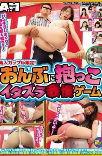 ATOM-292 Keep Holding Her In A Panchira!amateur Couple Limited!hugging In The Piggyback Mischief Playing Games