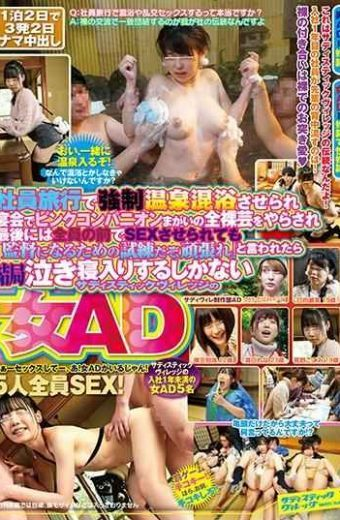 "SVDVD-648 After Being Forced Hot Spring Mixed With Employee Trip And Being Brought To The Full Naked Art Of Pink Companion At The Party And Finally Being Made Sex In Front Of Everyone ""if It Is Said That It Is A Trial To Become A Director Do Your Best"" It Will Fall Asleep After All There Is Only A Sadistic Village Woman Ad"