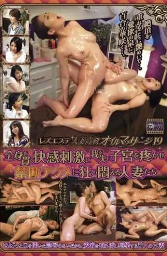 PTS-289 Rezuesute Wife Luxury Massage Oil 19
