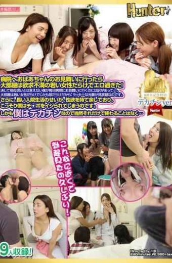 HUNTA-109 I Went To Your Visit Grandma To The Hospital Large Room Was Too Erotic Full Of Young Frustrated Woman!never To Be I Can Not Say Go To Your Visit To The Hospital Every Day And Grandmother I Think There Is A Reason .