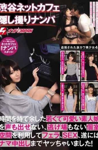 NNPJ-101 Also Put Out Voice The Young And Cute Amateur Daughter Was Bored Nampa Time Take Shibuya Net Cafe Hidden Blow By Using There Is No Private Space Escape Sex Finally Was Chai Done Until Cum Live!